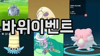 포켓몬go 바위이벤트 10KM 알 7개 까기 POKEMON go Rock Event Live in korea