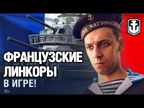 Линкоры Франции в World of Warships