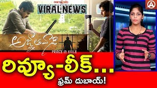 First Review of Agnyaathavaasi-Umair Sandhu Revealed Story From Dubai l Viral News l Namaste Telugu