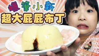 蠟筆小新超大屁屁布丁食玩/Crayon Shin chan Giant Hip Pudding/しんちゃんでっかい!ぷりぷりプリン[NyoNyoTV 妞妞TV] full download video download mp3 download music download