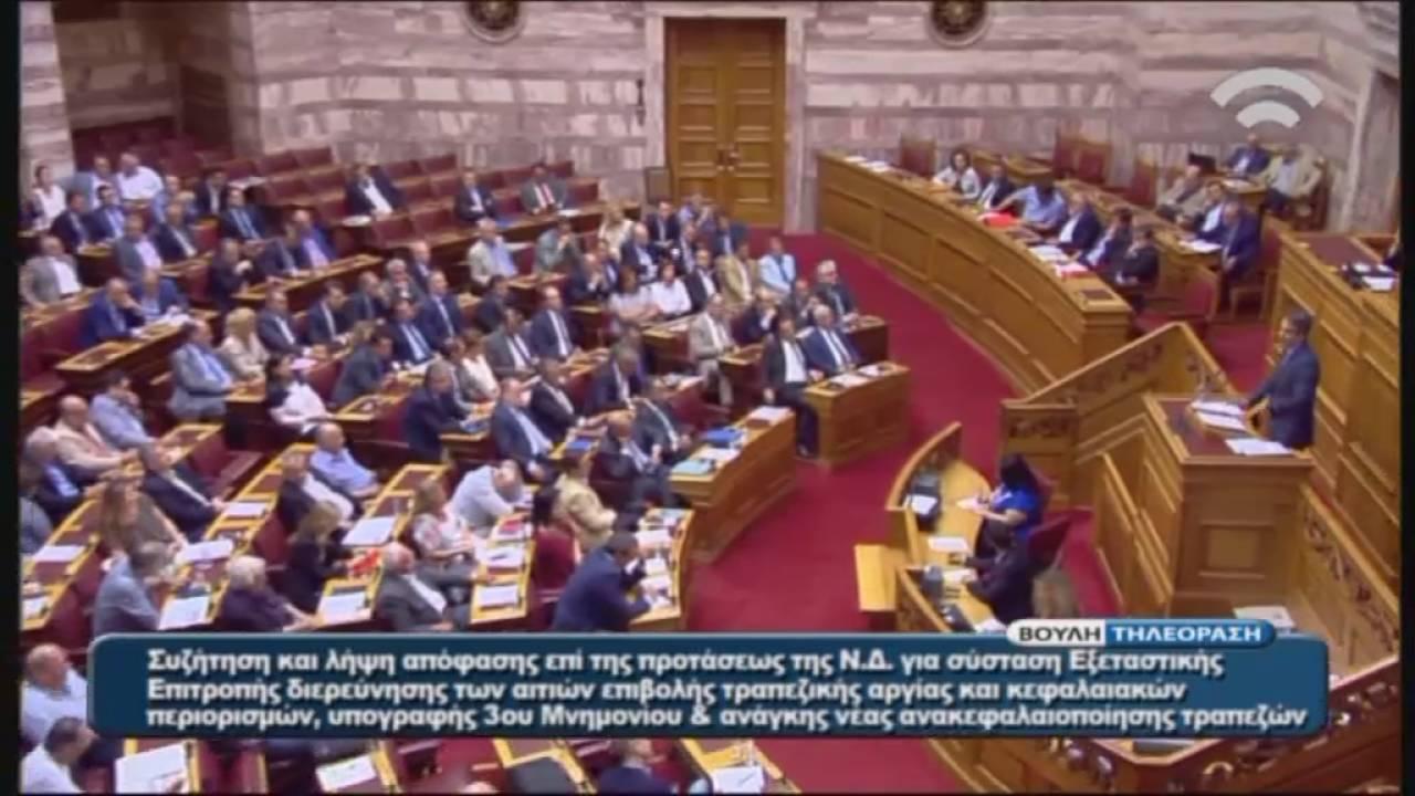Κ.Μητσοτάκης (Πρόεδρος Ν.Δ.)(Συζήτηση γιά σύσταση Εξεταστικής Επιτροπής)(26/07/2016)