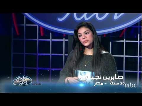 Arab Idol - تجارب الاداء - صابرين نجيلي