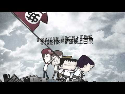 這首歌唱出了全台灣上班族的心聲阿!看完你一定也會認同吧~