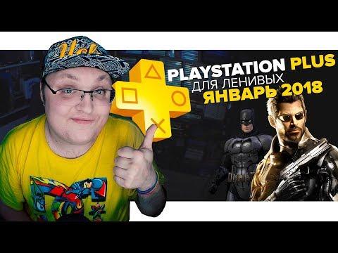 PlayStation Plus Для Ленивых – Январь 2018 (видео)