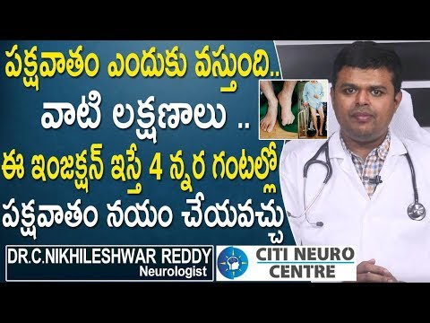 పక్షవాతం ఎందుకు వస్తుంది? How to Prevent Paralysis | Paralysis Causes in Telugu | Doctor Tips