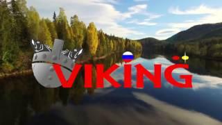Российский Производственный Комбинат VIKING