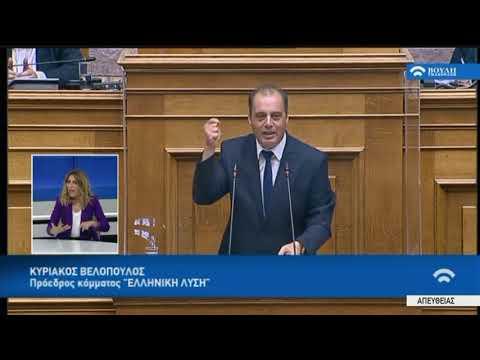 Κ.Βελόπουλος (Πρόεδρος ΕΛΛΗΝΙΚΗ ΛΥΣΗ)( Πόρισμα για τον κ.Δ.Παπαγγελόπουλο))(22/07/2020)