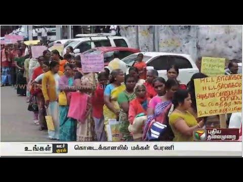 Ungal-Oor-Ungal-Kural-Morning-News-25-08-2016-Puthiyathalaimurai-TV
