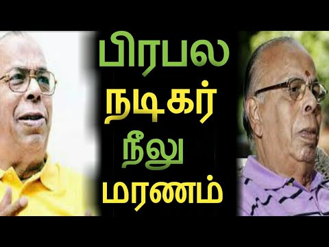 நடிகர் நீலு காலமானார்.... Actor neelu is no more.... (видео)