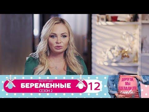 Беременные домашний 1 сезон 2 серия 92