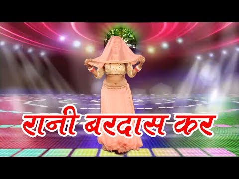 Video रानी बरदास कर || Rani Bardas Kar || Mannu Lal Yadav || Popular Bhojpuri Song 2017 download in MP3, 3GP, MP4, WEBM, AVI, FLV January 2017