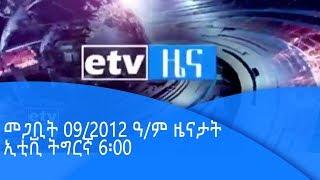 መጋቢት 09/2012 ዓ/ም ዜናታት ኢቲቪ ትግርኛ 6፡00|etv
