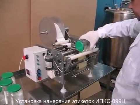 Видео: Установка нанесения этикеток (этикетировщик для банок, бутылок) ИПКС-099Ц.
