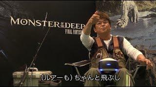 哀川翔にFFの世界の釣りは通用するか?/「哀川翔vs 『MONSTER OF THE DEEP FINAL FANTASY XV』」