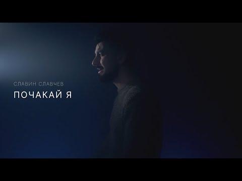 Славин Славчев - ПОЧАКАЙ Я (Official Video)