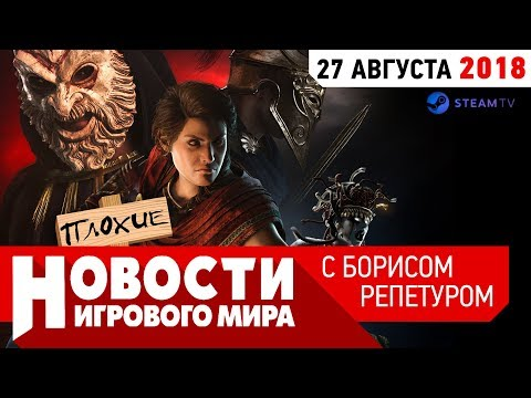 ПЛОХИЕ НОВОСТИ Assassin's Creed Odyssey, Mount&Blade 2, Devil May Cry 5, God Of War
