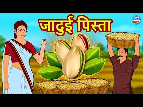 जादुई पिस्ता | Moral Stories | Bedtime Stories | Hindi Kahaniya | Hindi Fairy Tales
