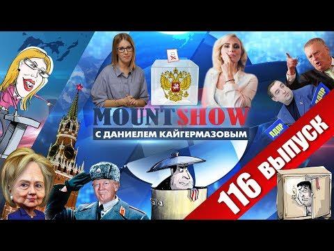 Собчак метит в президенты Украины? Екатерина Гордон прет в президенты РФ. MOUNT SHOW #116 (видео)