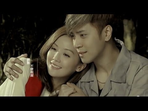 HD首播=羅志祥Show Lo 惜命命You are mine 官方MV版