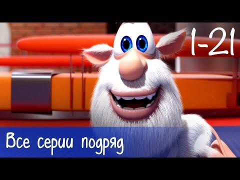 Буба - Все серии подряд (21 серия + бонус) - Мультфильм для детей (видео)
