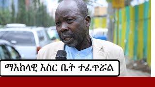Ethiopia: መንግስት ማእከላዊን ዘጋሁ ቢልም ሌላ ማእከላዊ ቤኒሻንጉል ተፈጥሯል  | Abiy Ahmed