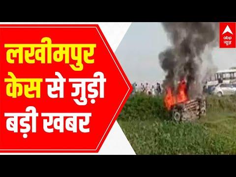 Lakhimpur Kheri case viral video and politics   LIVE report