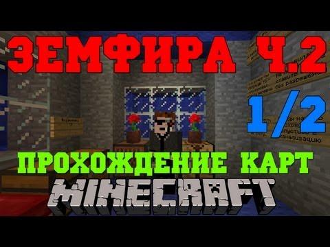 Прохождение Карт Minecraft - Земфира (Часть 2) 1/2