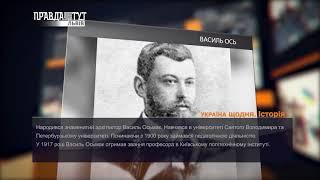 Україна щодня. Історія – 20 квітня
