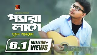 Download Video Pera Lage | by Suzon Ahmed || New Bangla Song 2017 | Offical Art Track MP3 3GP MP4