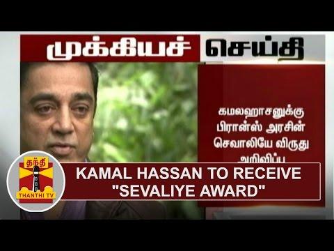 Kamal-Hassan-to-receive-Sevaliye-Award-Thanthi-TV
