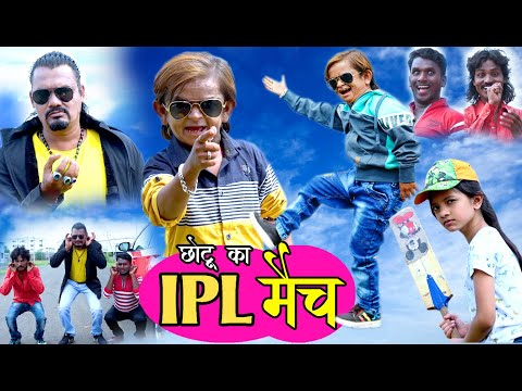 "CHOTU KA IPL Match | छोटू का ""आई पी एल"" मैच | Khandeshi Hindi comedy | Chottu dada comedy 2020"