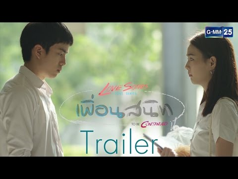 [Trailer] Love Songs Love Series To Be Continued ตอน เพื่อนสนิท