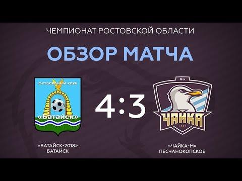 "Чемпионат РО. ""Батайск-2018"" - ""Чайка-М"" 4:3"