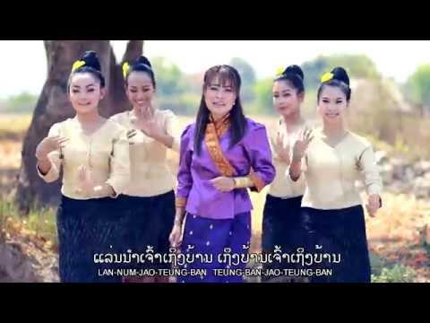 Singseanzokzoo - Deng Douangdueun. ເພງ ຊິ້ງເຊີ່ນຊອກຊູ້ - ແດງ ດວງເດືອນ