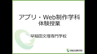 アプリ・Web制作学科