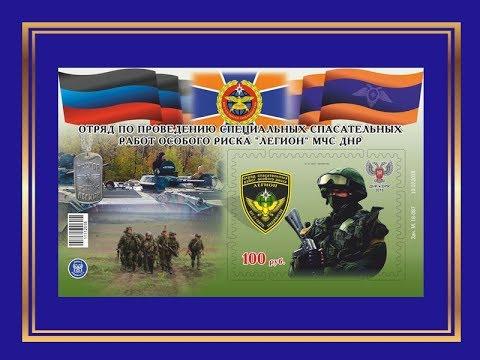 Почта Донбасса посвятила Отряду ССРОР «Легион» МЧС ДНР марку, блок и конверт