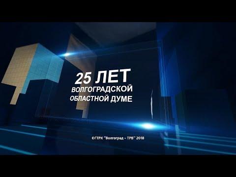 25 лет Волгоградской областной Думе