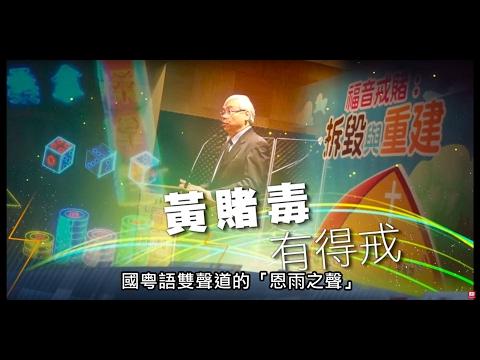 電視節目TV1408 黃賭毒。有得戒 (HD粵語) (香港系列)