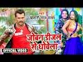 Joban DeJel Se Dhowe La | Nahihar Mein Raheli | Khesari Lal