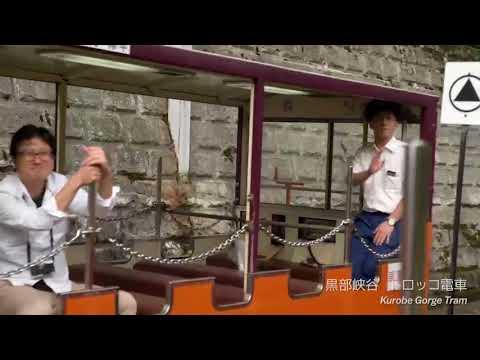 黒部峡谷鉄道トロッコ電車