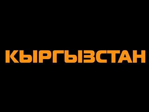 Трансмиссия 2018. Кыргызстан, территория гор.