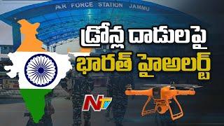 డ్రోన్ల దాడుల పై భారత్ హైఅలర్ట్.! India Looks To Roll Out Comprehensive Drone Policy