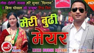 Meri Budhi Mayor - Hari Sunar & Mina Chokhal