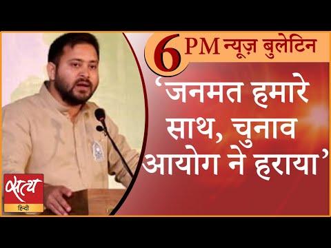 Satya Hindi News Bulletin। सत्य हिंदी समाचार बुलेटिन। 12 नवम्बर, शाम तक की ख़बरें