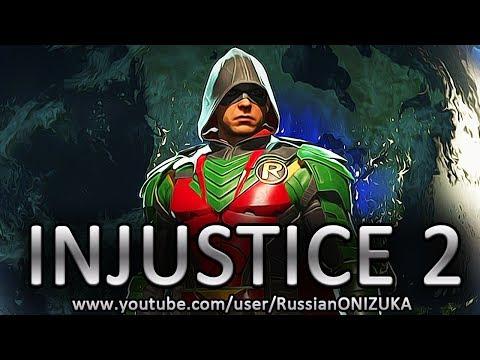 INJUSTICE 2  прохождение за Робина (Секретная концовка и новые приёмы)