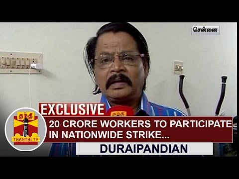 20-Crore-workers-to-participate-in-Nationwide-Strike--Duraipandian-Thanthi-TV
