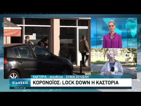 Κορονοϊός: Lockdown στην Καστοριά | 22/10/2020 | ΕΡΤ