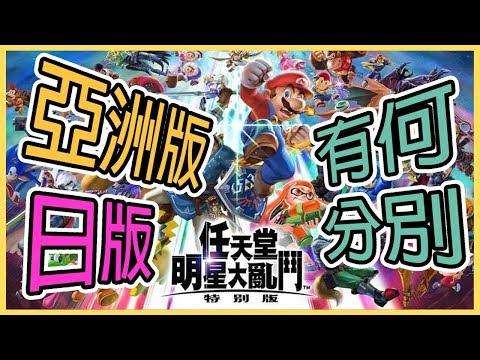 【任天堂明星大亂鬥 特別版】日版、亞版大亂鬥 有何分別?