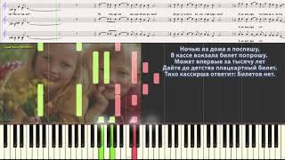 Билет в детство (Детский хор) (Ноты и Видеоурок для фортепиано) (piano cover)
