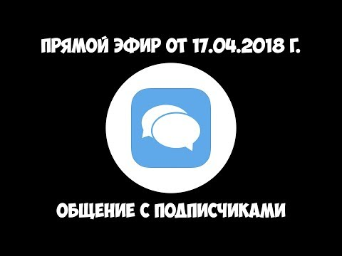 Прямой эфир от 17.04.2018 г. - Общение с подписчиками. - DomaVideo.Ru